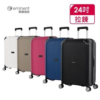 【eminent 萬國通路】官方旗艦館 - 簡約北歐風PP行李箱 24吋 B0002(黑色)