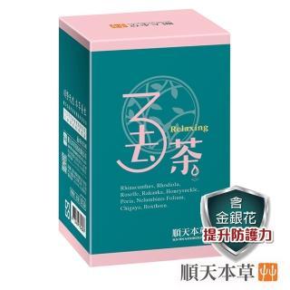 【順天本草】3去茶-金銀花x靈芝x紅景天(10入/盒)