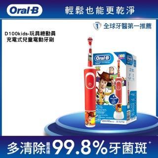 【雙11搶先購★德國百靈Oral-B-】充電式兒童電動牙刷D100-KIDS(TOY