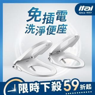 【ITAI 一太】免插電免治馬桶座(限量加贈淨水器)