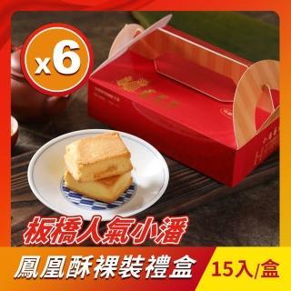 【小潘】鳳凰酥裸裝禮盒(15入*6盒)