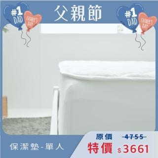 【DPillow】保潔墊-單人