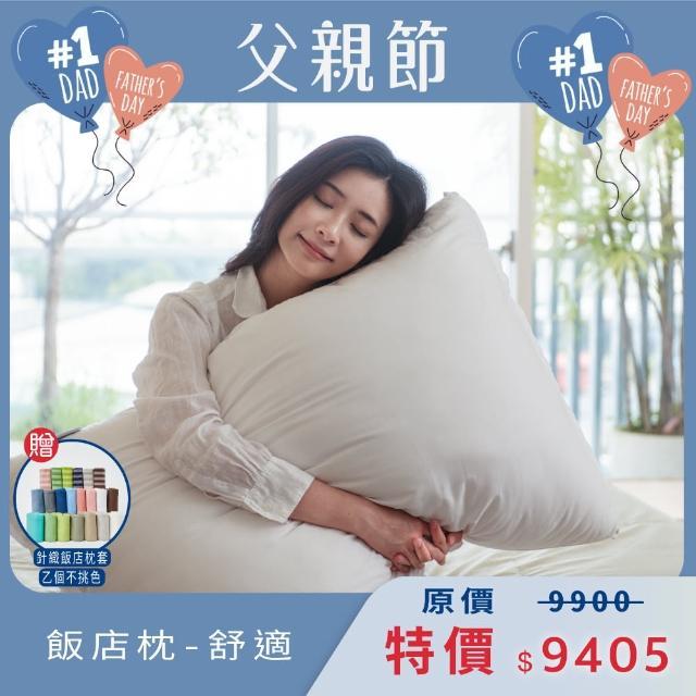 【Dpillow防疫類寢具】飯店枕枕頭(舒適)