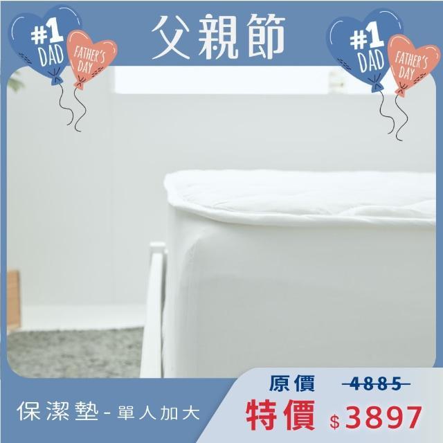 【Dpillow防疫類寢具】保潔墊_單人加大