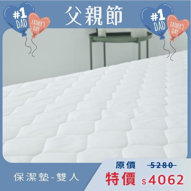 【Dpillow防疫類寢具】保潔墊_雙人