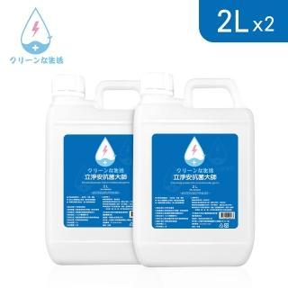 【立淨安】抗菌清潔液 2L*2