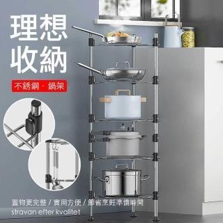 【QHL 酷奇】升級款超耐重加粗多層鍋架(五層層架)