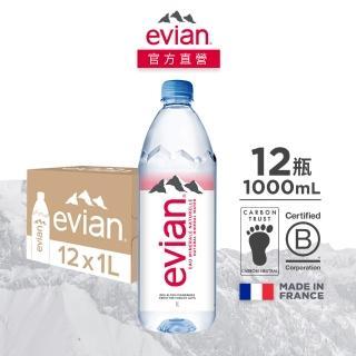 【Evian 依雲】依雲天然礦泉水1000ml(12入/PET)