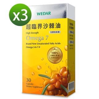 【Wedar 薇達】超臨界沙棘油 3盒優惠組(30顆/盒)