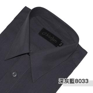 【CHINJUN】防皺襯衫長袖、深灰藍、編號:8033(男性