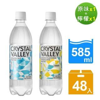 【金車】CrystalValley礦沛氣泡水原味+檸檬 585ml-24罐(共48罐)