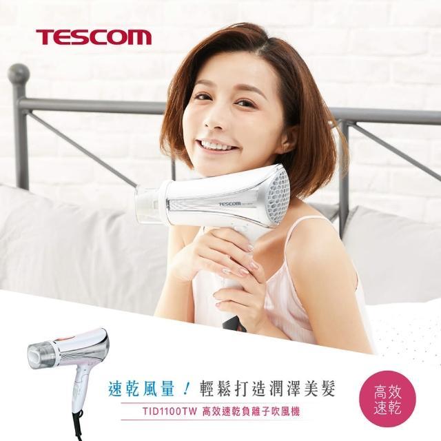 【TESCOM】mo推薦色TID1100