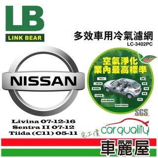 【LINK BEAR】防疫必備 冷氣濾網LINK醫療級 裕隆 LC-3402PC(車麗屋)