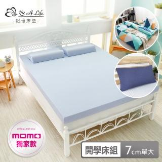 【1/3 A LIFE】雙11限定-7CM減壓支撐記憶床墊-單人加大(床墊+枕頭+純棉床包枕套組)