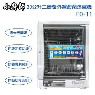 【小廚師】30公升二層紫外線殺菌烘碗機/奶瓶消毒機(FO-11)