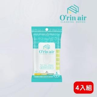 【O′rin Air】寵物專用除臭濕紙巾 20抽(4入組)
