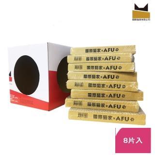 【國際貓家】BOXCAT超耐磨貓抓板8片量販組(加送BOXCAT貓屋一個可搭配使用)