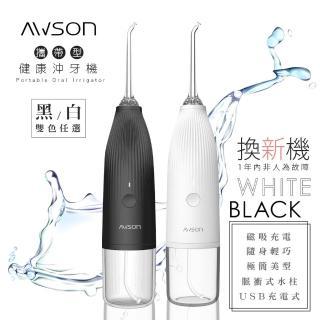 【日本AWSON歐森】全家健康SPA沖牙機/洗牙機AW-3300(大容量旗艦版)