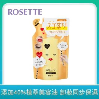 【ROSETTE】濃妝OFF卸妝油補充包(180ml)