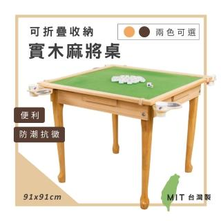 【莫菲思】美傢 兩色 台灣製收納式折腳麻將桌(方桌 桌子)