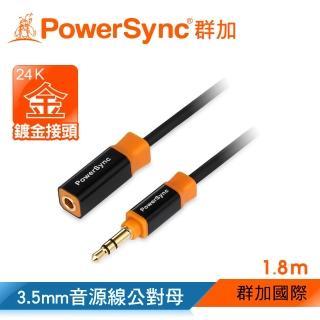 【PowerSync 群加】3.5MM 尊爵版 鍍金接頭 立體音源延長線公對母 /1.8M(35-KRMF180)
