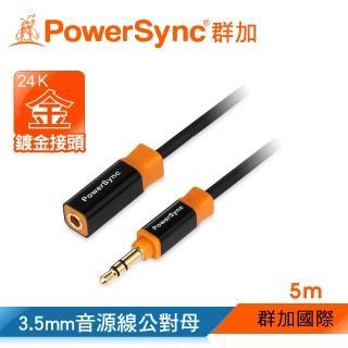 【PowerSync 群加】3.5MM 尊爵版 鍍金接頭 立體音源延長線公對母 / 5M(35-KRMF50)