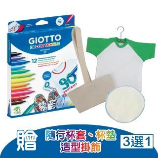 【義大利GIOTTO】衣物彩繪筆12色(獨家加贈)