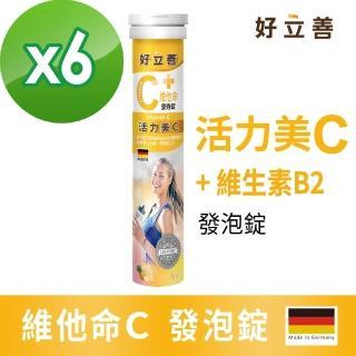 【德國 好立善】維他命C發泡錠 6入組 20錠x6(鳳梨口味 維生素C250mg)