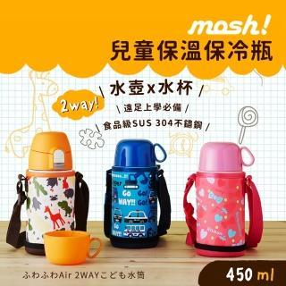 【日本mosh!】304不銹鋼兒童保溫瓶 450ML(共3色)