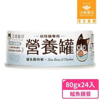 【汪喵星球】幼母貓營養主食罐80g/24入-鱸魚雞(貓主食罐)