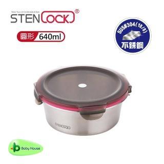 【StenLock】史丹利高級不銹鋼保鮮盒 640ml 圓形(SIMPLE 不鏽鋼 副食品 分裝盒)