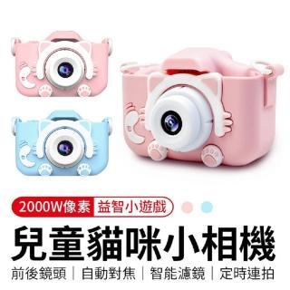 【御皇居】兒童貓咪相機(「送」16G記憶卡)