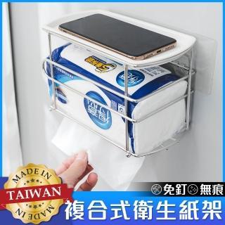 IBS-643不鏽鋼複合式衛生紙架 MIT台製無痕貼 SGS強力耐重 重複黏貼 抽取式面紙架 廚房 廁所 置物收納