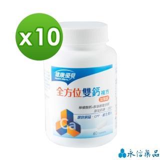 【永信藥品】健康優見全方位雙效鈣鎂2:1強效錠60錠x10瓶(檸檬酸鈣+胺基酸螯合鈣添加)