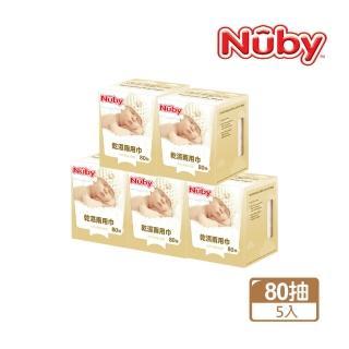 【Nuby】乾濕兩用巾80抽(5盒入)/