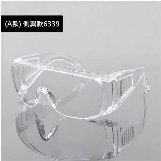 【英才星】台灣製防霧透明防護眼鏡2入組 抗UV400 檢驗合格(贈眼鏡袋+眼鏡布)