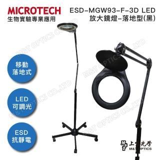 【MICROTECH】ESD-MGW93-F-3D LED放大鏡燈(ESD抗靜電落地型)