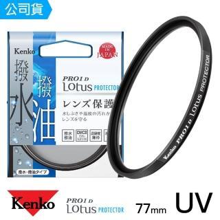 【Kenko】77mm PRO1D Lotus 撥水撥油 UV保護鏡(總代理公司貨)
