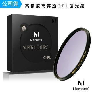 【Marsace】馬小路 SHG 86mm 高穿透高精度頂級 CPL偏光鏡(總代理公司貨)
