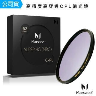 【Marsace】馬小路 SHG 62mm 高穿透高精度頂級 CPL偏光鏡(總代理公司貨)