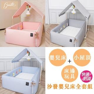 【gunite】沙發嬰兒床全套組_安撫陪睡式0-6歲(3色可選)
