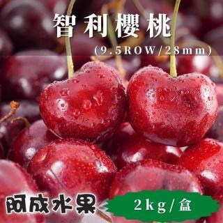 【阿成水果】智利櫻桃