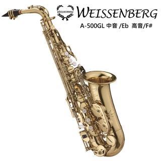 【WEISSENBERG韋笙堡】A-500GL中音薩克斯風-清漆管身(薩克斯風)