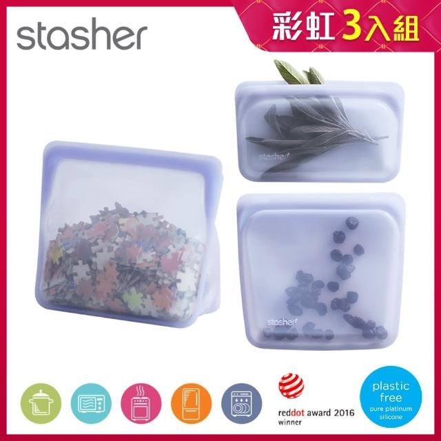 【美國Stasher】白金矽膠密封袋三件組-站站+方形+長形(4種組合顏色任選)/