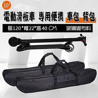 【TAS極限運動】10吋 電動滑板車 收納包(10吋 電動 滑板車 收納包 收納袋)