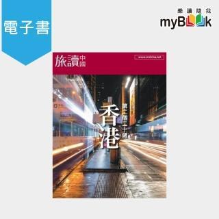 【myBook】香港第二個二十歲(電子書)