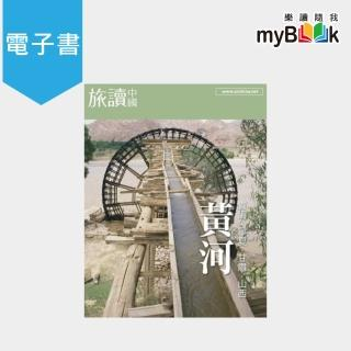 【myBook】黃河青海寧夏甘肅山西(電子書)