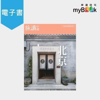 【myBook】北京閱讀新姿態(電子書)