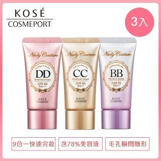 【KOSE COSMEPORT】Nudy Couture 底妝(任選3入組)