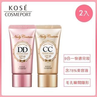 【KOSE COSMEPORT】Nudy Couture 底妝(任選2入組)